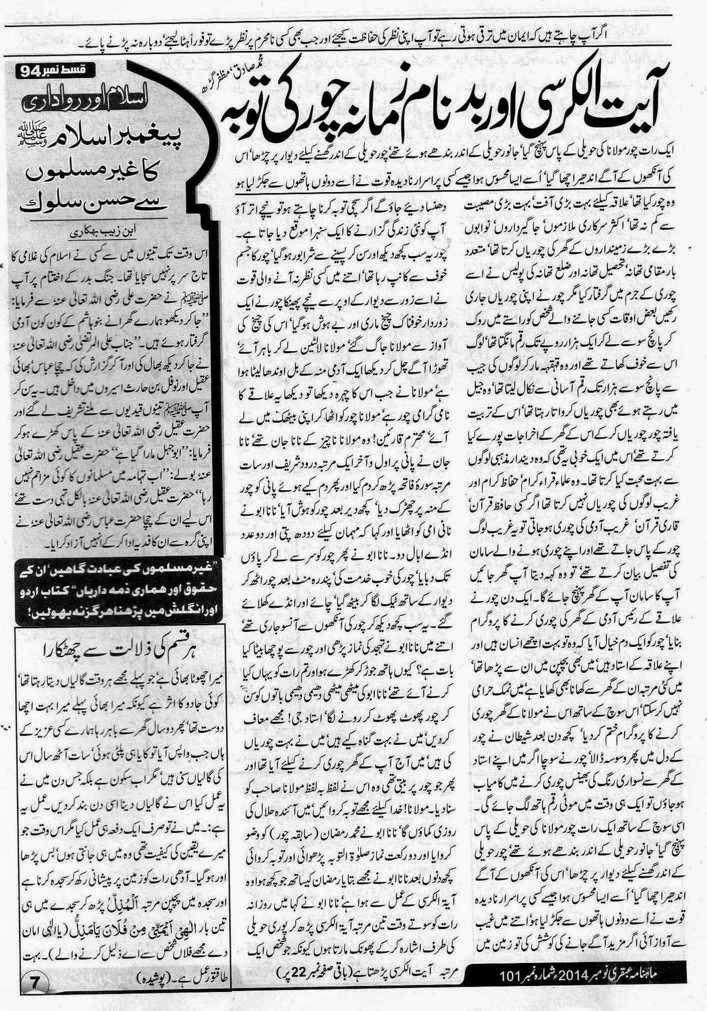 Page 7 Ubqari November 2014