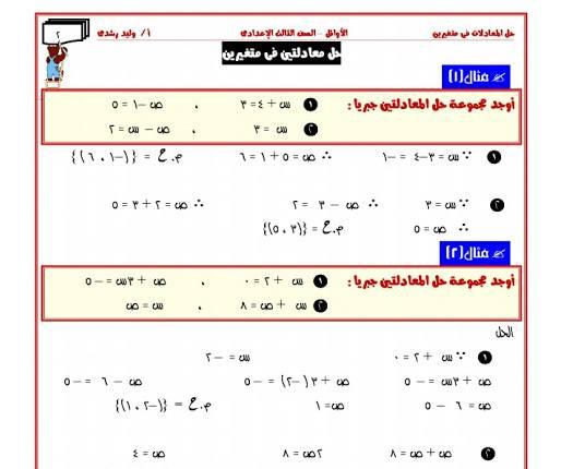 مذكرة شاملة لمادة الجبر للصف الثالث الاعدادي الفصل الدراسى