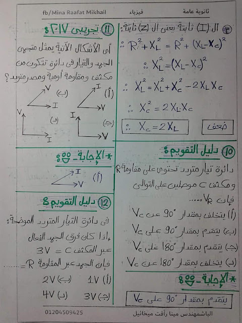 مسائل أختر الإجابة الصحيحة الفصل الرابع دوائر التيار المتردد فيزياء ثالثة ثانوي 4