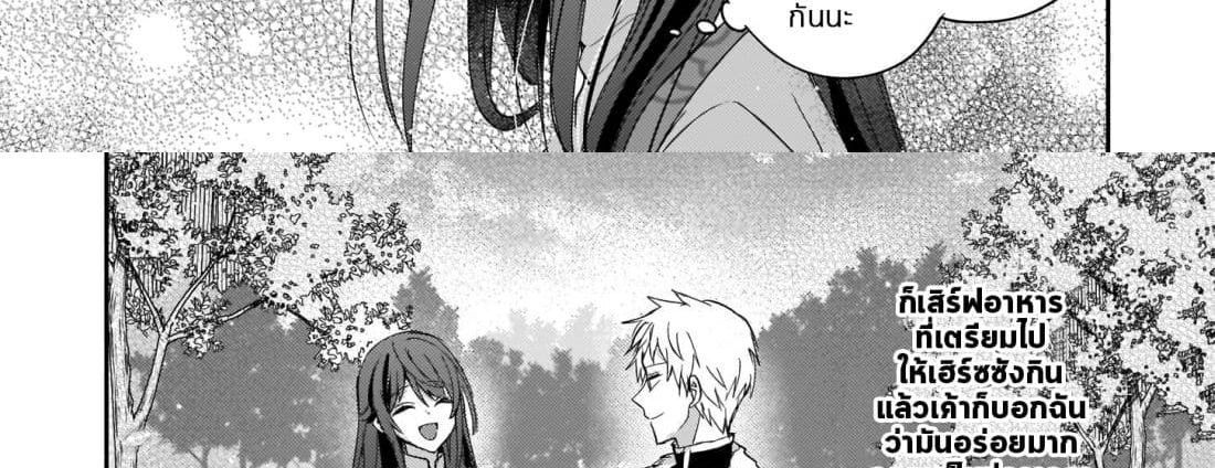 อ่านการ์ตูน Skill Daidokoro Shoukan wa Sugoi! Isekai de Gohan Tsukutte Point Tamemasu ตอนที่ 7 หน้าที่ 20