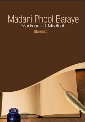 Madani Phool - Madrasa-tul-Madinah pdf in Roman-Urdu