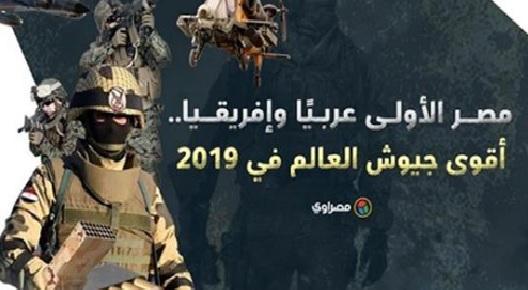 """""""الأولى عربياً"""".. ننشر ترتيب مصر في تصنيف أقوى جيوش العالم لعام 2019"""