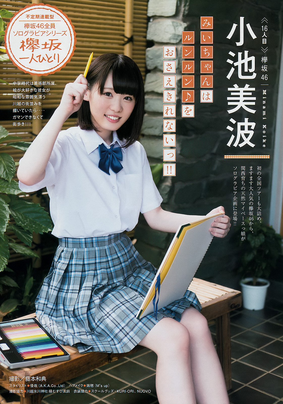 Koike Minami 小池美波, Young Magazine 2017 No.39 (週刊ヤングマガジン 2017年39号)