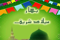 bahar e milad birthday of prophet muhammad pbuh