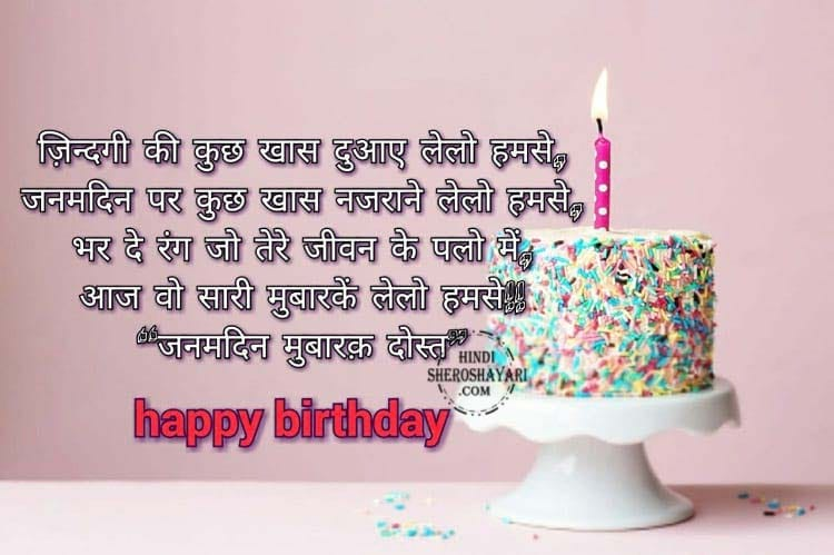 Zindagi Ki Kuch Duwae Birthday Shayari for Friend