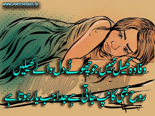 "2 lines sad urdu poetry"" Wafa wo khel nahi jo chote dil wale khele"" // urdu sad poetry sms// urdu sad poetry about love"