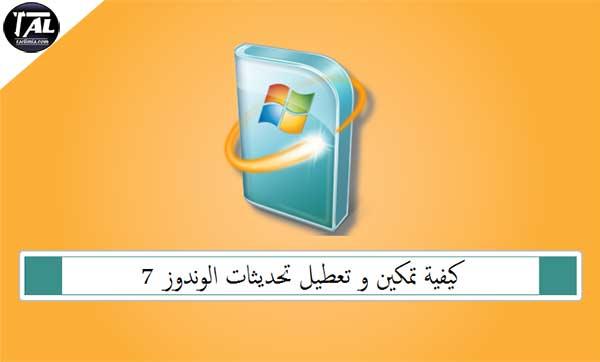 كيفية, تمكين ,و, تعطيل ,تحديثات ,الوندوز ,7 ,windows, update,