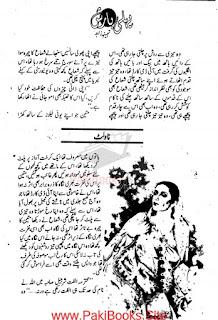 Pehli Barish Novel By Tehmeena Zahid