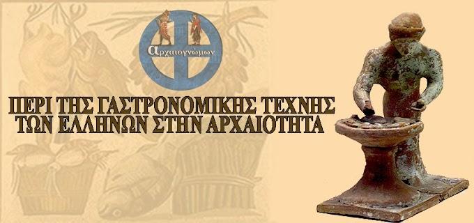 Περί της γαστρονομικής τέχνης των Ελλήνων στην αρχαιότητα