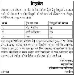 Haryana Roadways Narnaul Apprenticeship