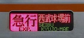 東京メトロ副都心線 西武線直通 急行 西武球場前行き 7000系(西武ドーム臨)
