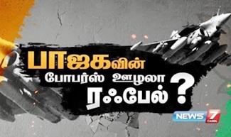 BJP | Kathaikalin Kathai | News 7 Tamil