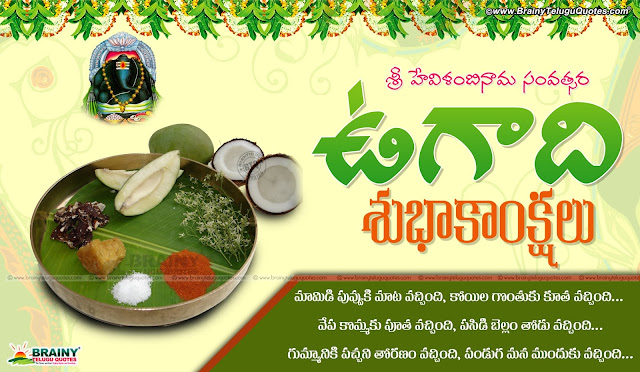 telugu samvatsaraadi Ugadi Greetings, best Ugadi hd wallpapers with Quotes in Telugu