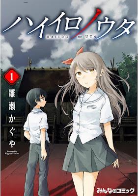 [Manga] ハイイロノウタ 第01巻 [Haiiro no Uta Vol 01] Raw Download