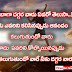 Telugu heart touching quotes,Telugu life quotes
