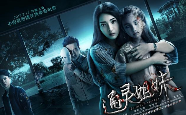 Image result for Haunted Sisters (2017) 720p