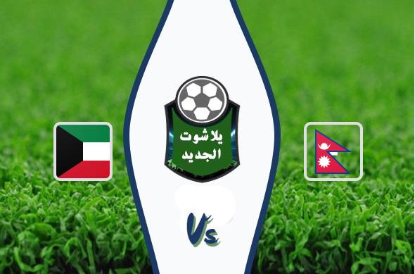 نهاية مباراة الكويت ونيبال بتاريخ 19-11-2019 تصفيات آسيا المؤهلة لكأس العالم 2022