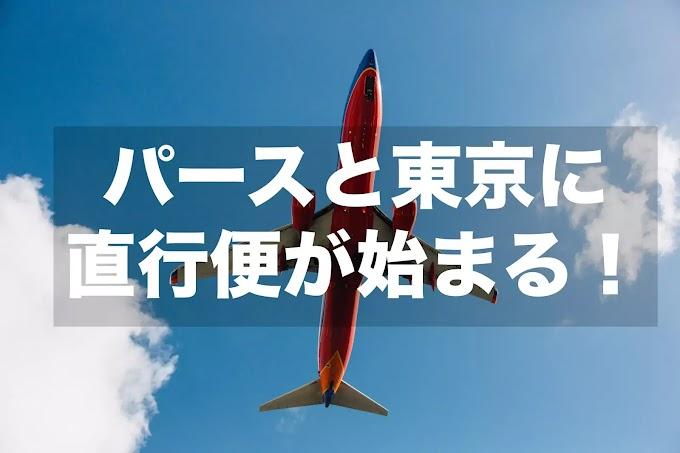 やっと!オーストラリアのパースと日本に直行便が運航されます!