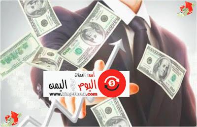 اسعار الصرف في اليمن
