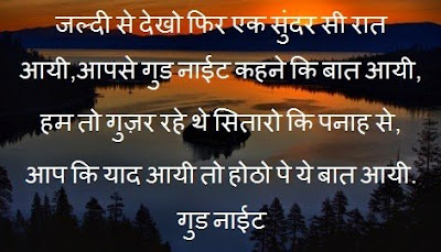 Good Night Hindi Shayari