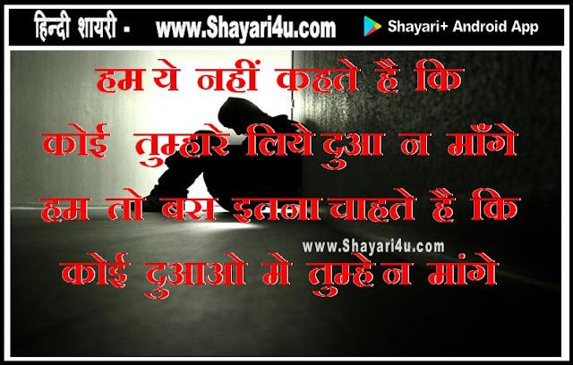 Dua Shayari in Hindi. दुआ शायरी हिन्दी में