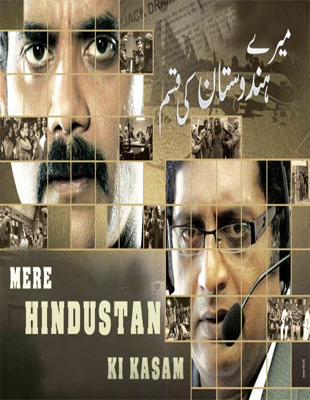Hindustan Ki Kasam full movies 720p - John & Maggy