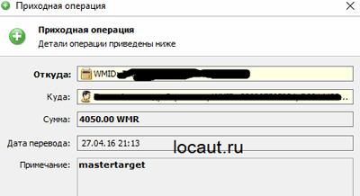 Выплата 4050 рублей