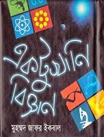 Ektukhani Bigyan by Muhammad Zafar Iqbal