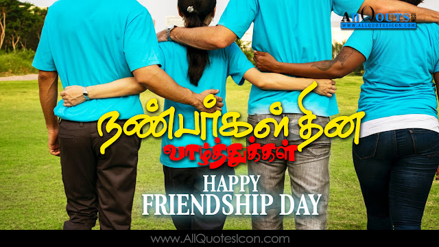 Tamil-Friendship-Day-Day-Images-and-Nice-Tamil-Friendship-Day-Day-Life-Quotations-with-Nice-Pictures-Awesome-Tamil-Quotes-Motivational-Messages