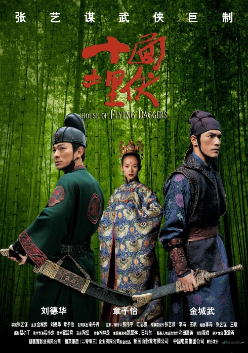 House of Flying Daggers (2004) จอมใจบ้านมีดบิน
