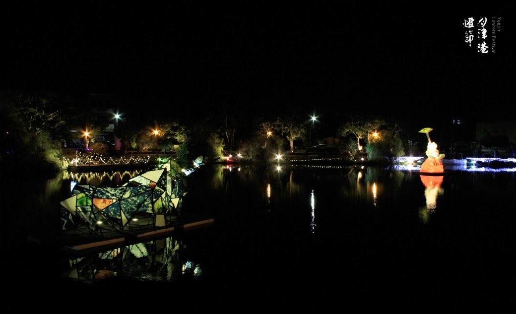 2015台南鹽水月津港燈節