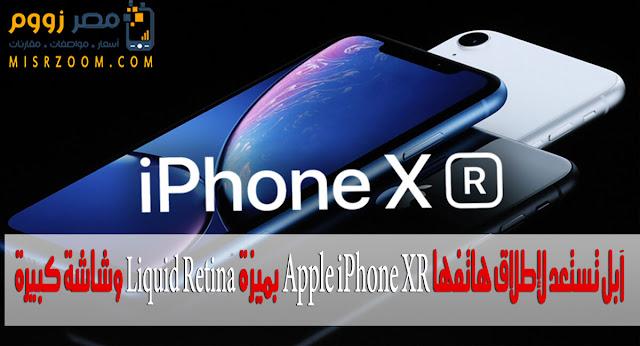 آبل تستعد لإطلاق هاتفها  Apple iPhone XR بميزة Liquid Retina وشاشة كبيرة