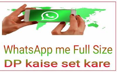 WhatsApp me Bina Cropping ke Profile Picture kaise set kare