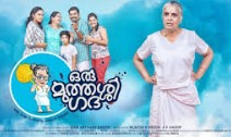 Oru Muthassi Gadha 2016 Malayalam Movie watch online