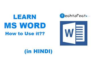 MS Word को कैसे इस्तेमाल (USE) करें