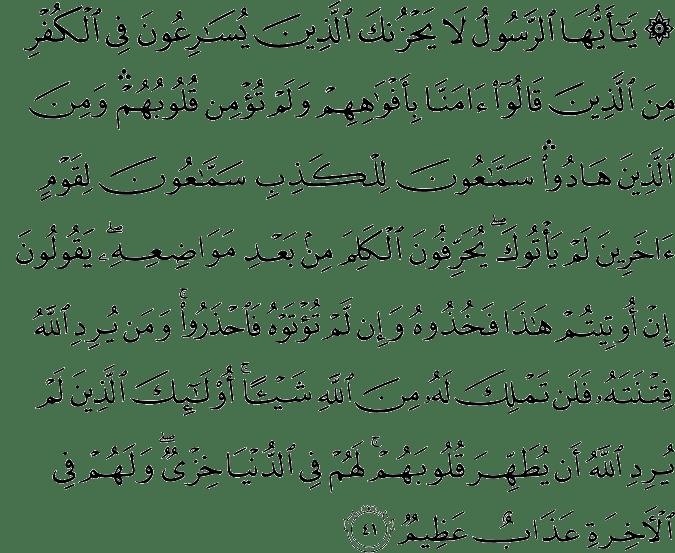 Surat Al-Maidah Ayat 41