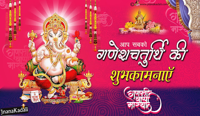 lord ganesh hd wallpapers with quotes in Hindi, hindi festival greetings, ganesh chaturthi images