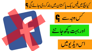 Youtube is not working due to IPS order to banned youtube in pakistan. ISP also order to banned faebook in pakistan