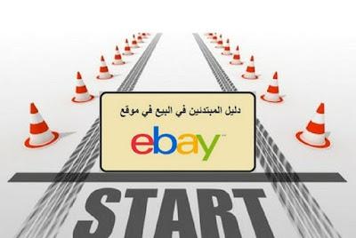 دليل المبتدئين في البيع على موقع ايباي