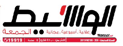 جريدة وسيط الاسكندرية عدد الجمعة 8 فبراير 2019 م