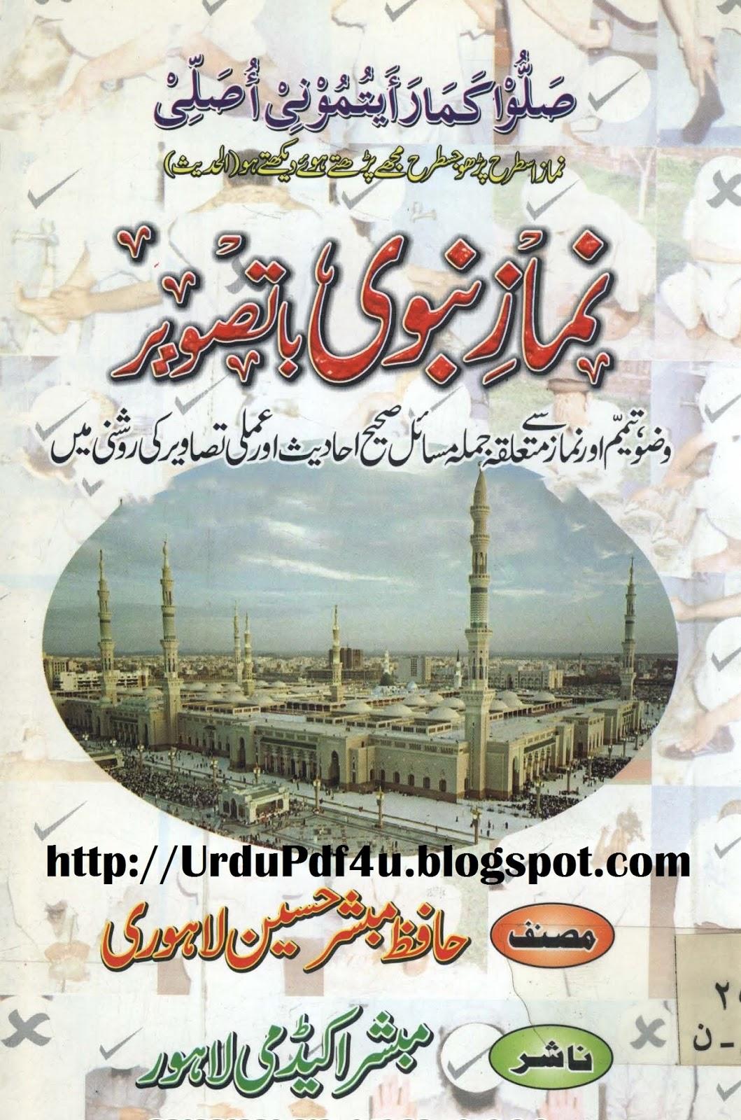 Hadees E Nabvi In Urdu Pdf