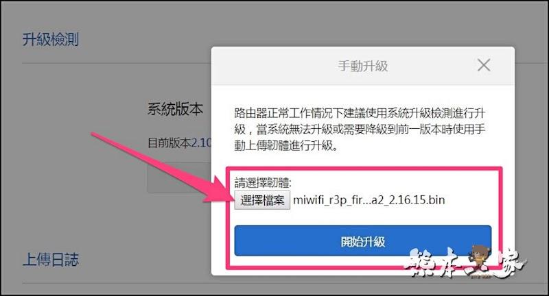 小米路由器pro無法連上網路但卻有顯示wifi無線訊號之解決方法