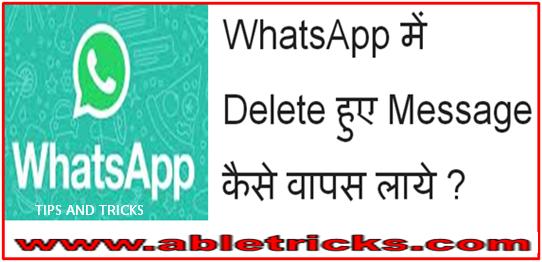 WhatsApp में Delete हुए Message कैसे वापस लाये ?