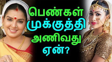 Why Do Tamil girl Pierce Their Nose?