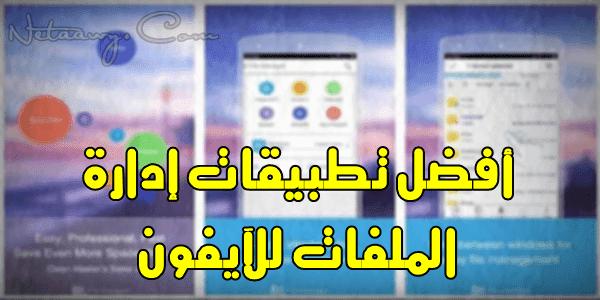 تطبيقات-إدارة-الملفات-للآيفون