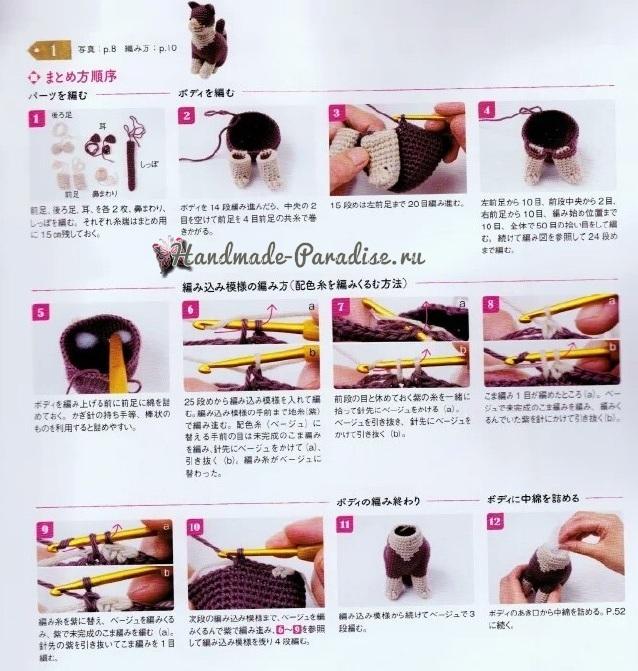 Кошки крючком. Схемы вязания (5)