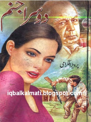 Doosra Janam Novel by Parvez Bilgirami Free Download