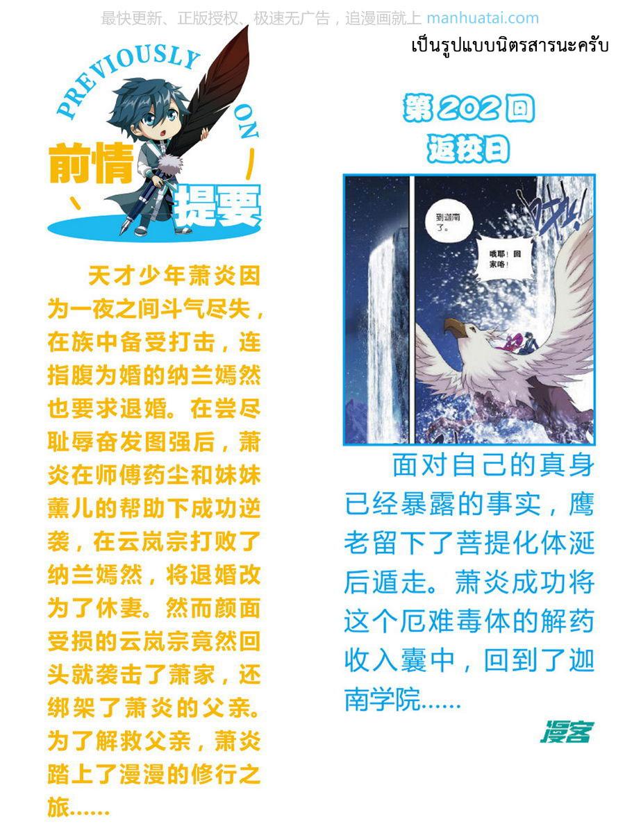 อ่านการ์ตูน Doupo Cangqiong 203 ภาพที่ 2