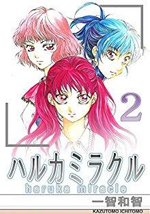 ハルカミラクル 第01-02巻