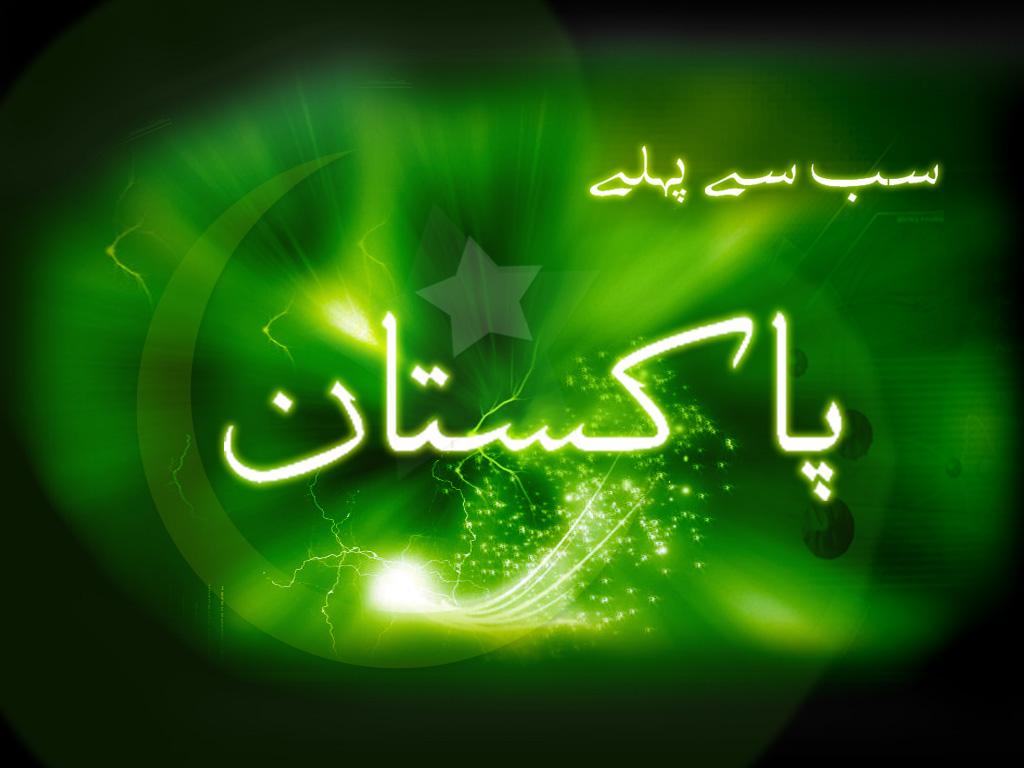 HD Wallpaper Download: Beautiful Pakistan Picture, Image, Photo ...